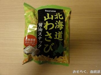 insyoku05.JPG