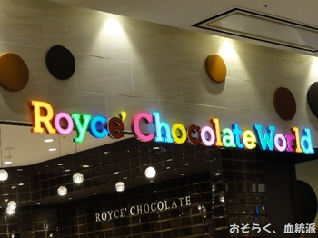 royce01.JPG