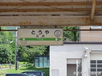 touyako02.JPG